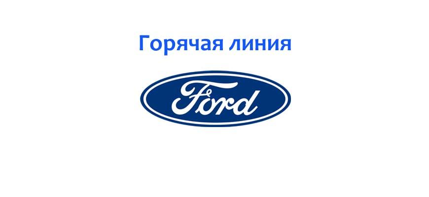 Горячая линия Форд