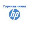 Горячая линия HP