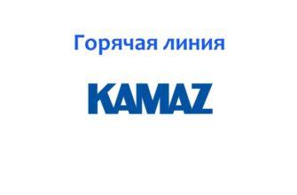 Горячая линия КАМАЗ