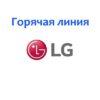 Горячая линия LG