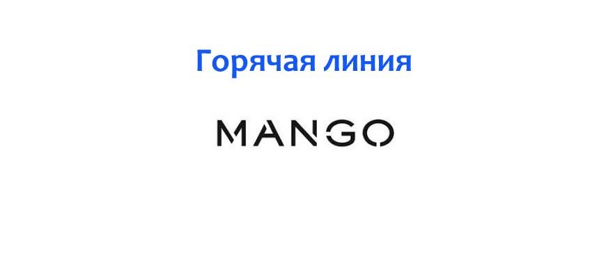 Горячая линия Манго
