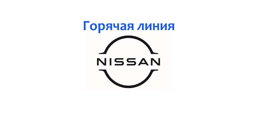 Горячая линия Ниссан