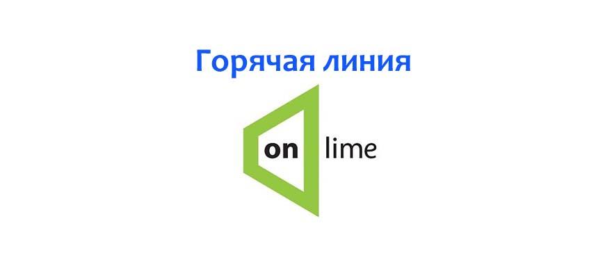 Горячая линия Онлайм