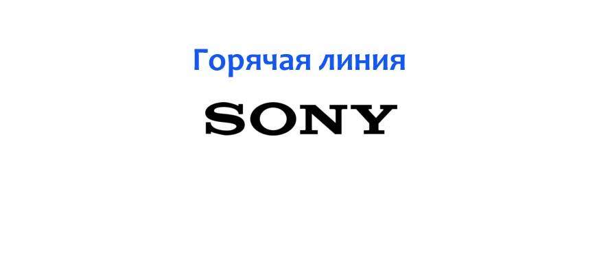 Горячая линия Sony