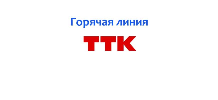 Горячая линия ТТК
