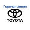Горячая линия Тойота