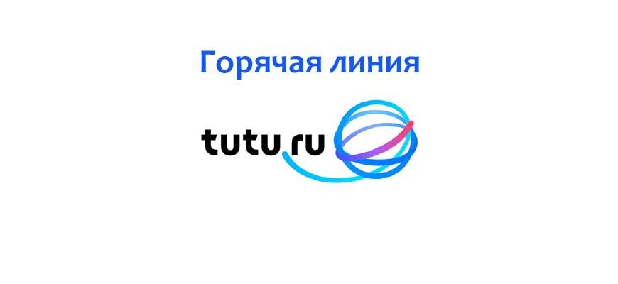 Горячая линия Туту.ру