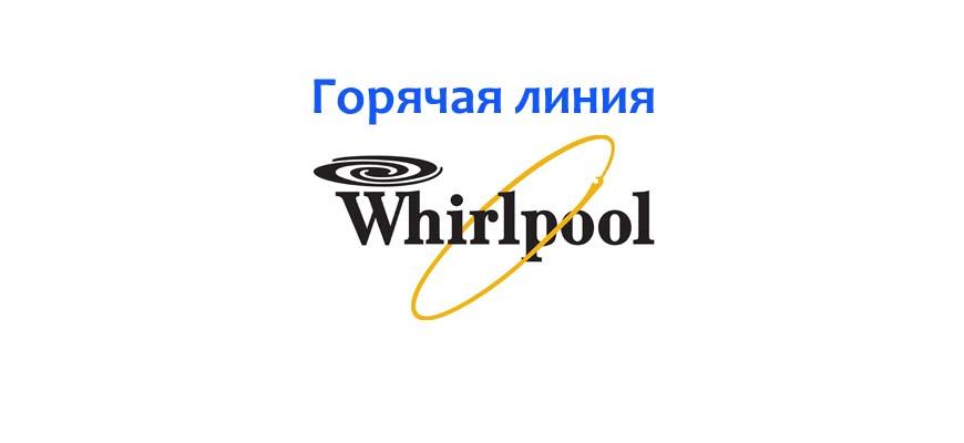 Горячая линия Вирпул