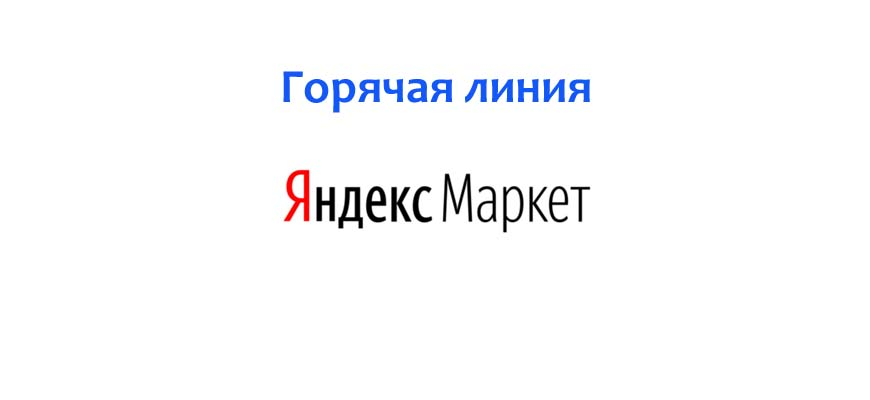 Горячая линия Яндекс Маркет