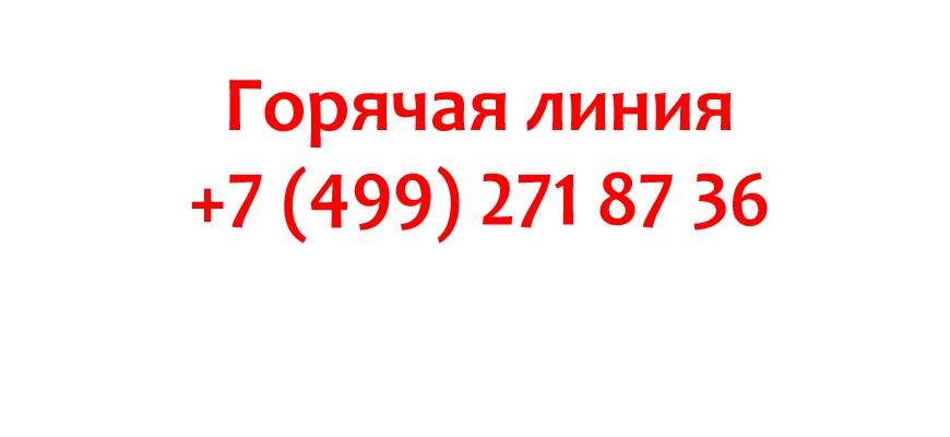 Контакты Букинг