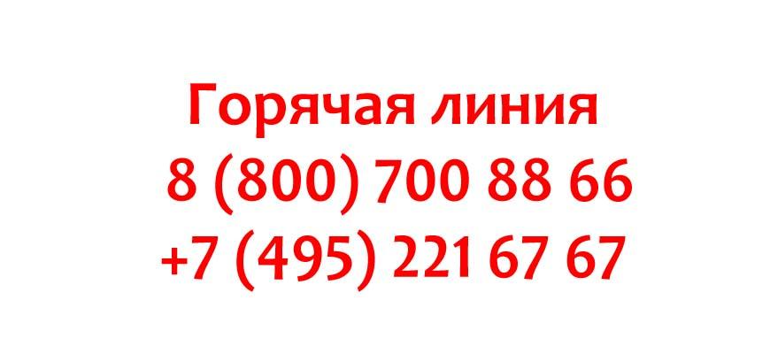 Контакты Интернет-магазина Рандеву