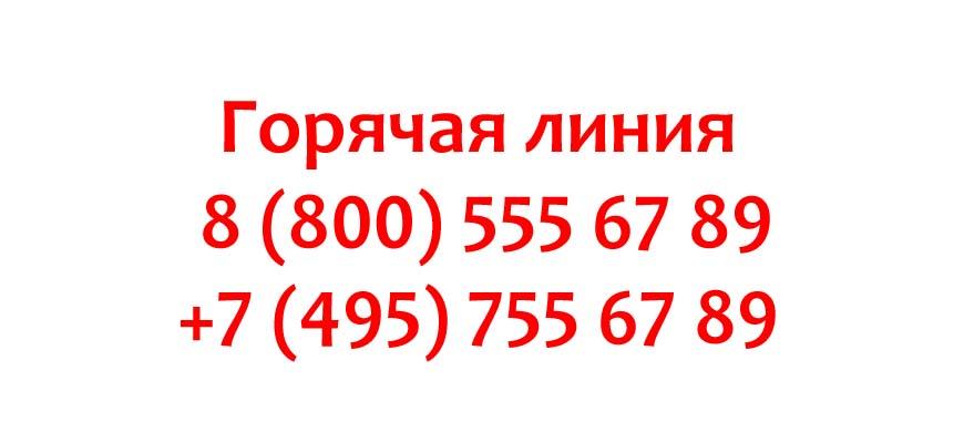 Контакты НТВ Плюс