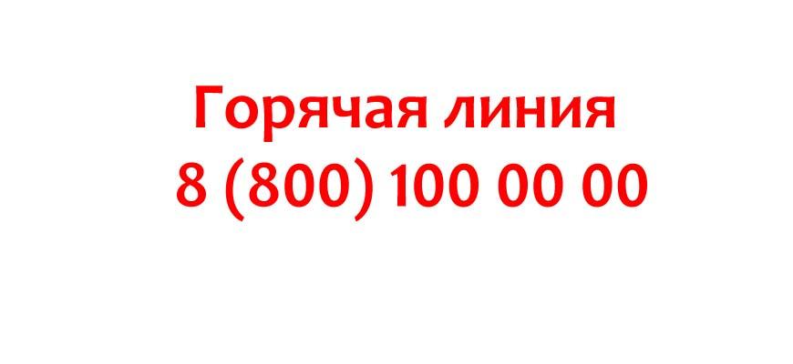 Контакты Почты России