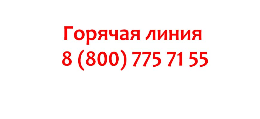 Контакты компании Болид