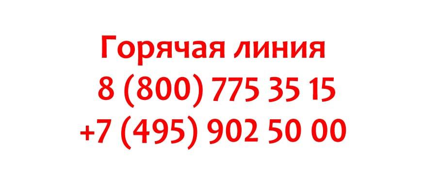 Контакты компании Фикс Прайс
