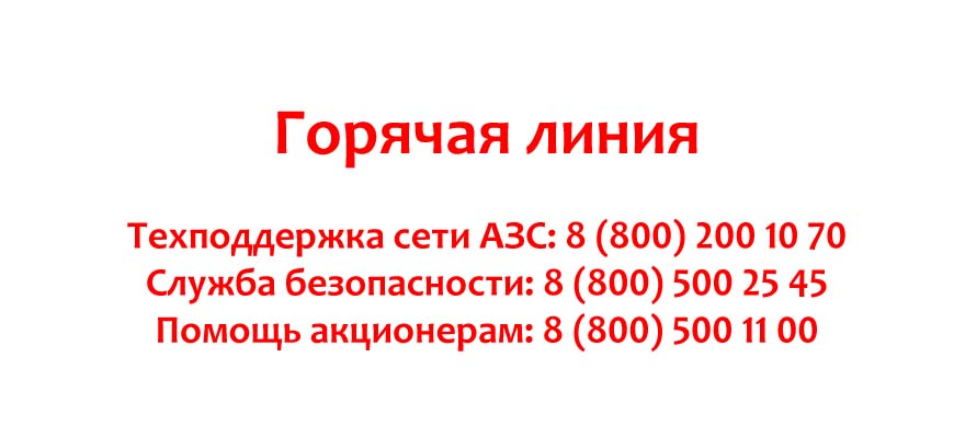 Контакты компании Роснефть
