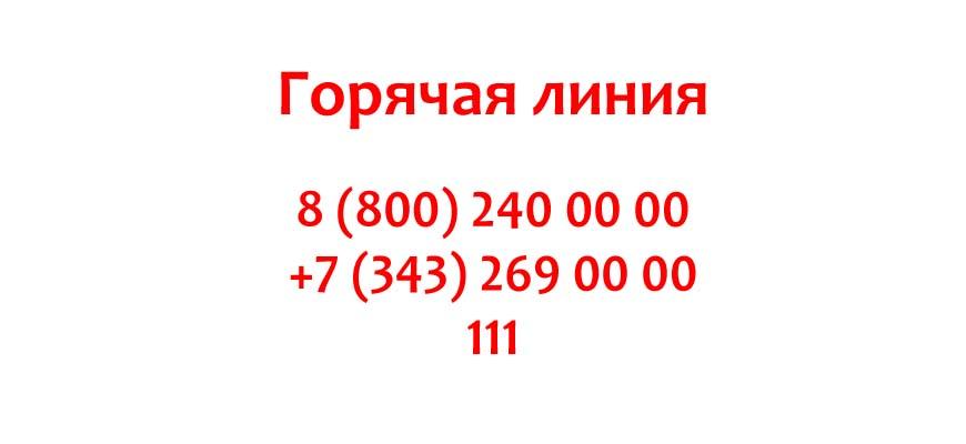 Контакты оператора Мотив