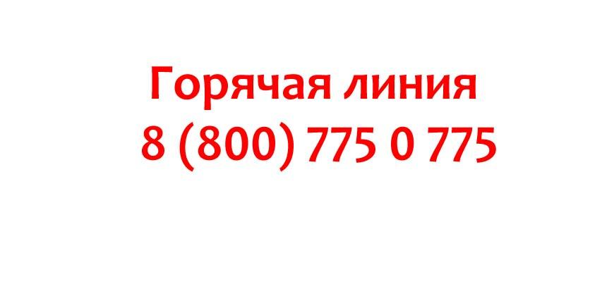 Контакты провайдера ТТК