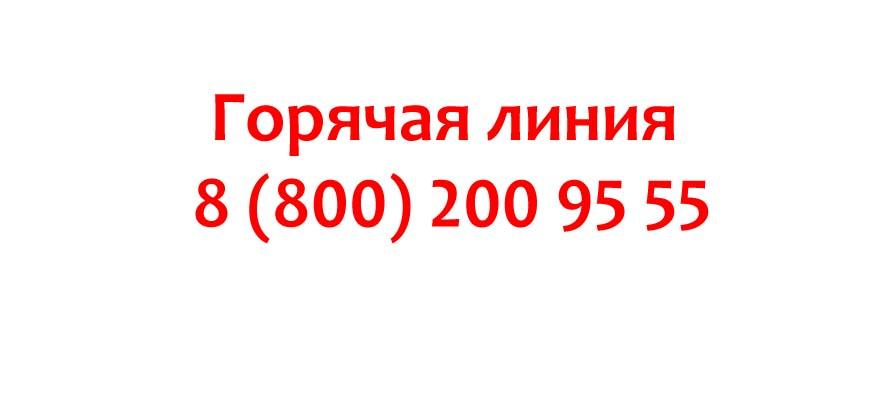 Контакты сети магазинов Перекресток