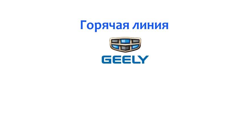 Горячая линия Geely