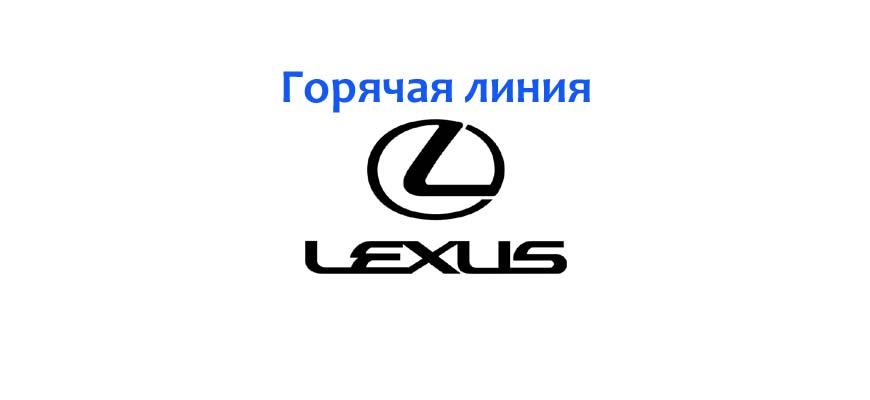 Горячая линия Лексус