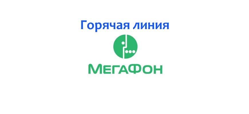 Горячая линия Мегафон