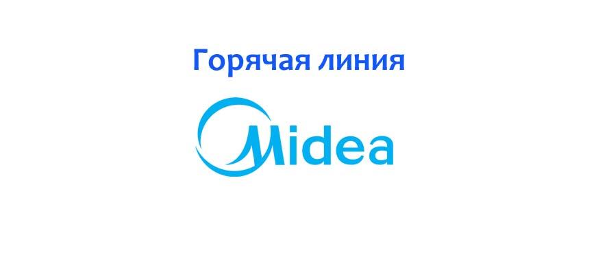 Горячая линия Midea