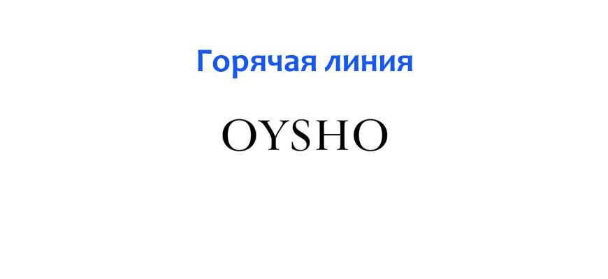 Горячая линия Oysho