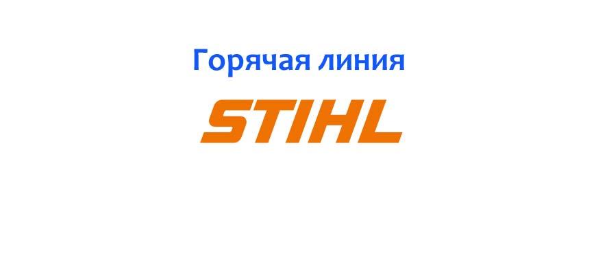 Горячая линия Stihl