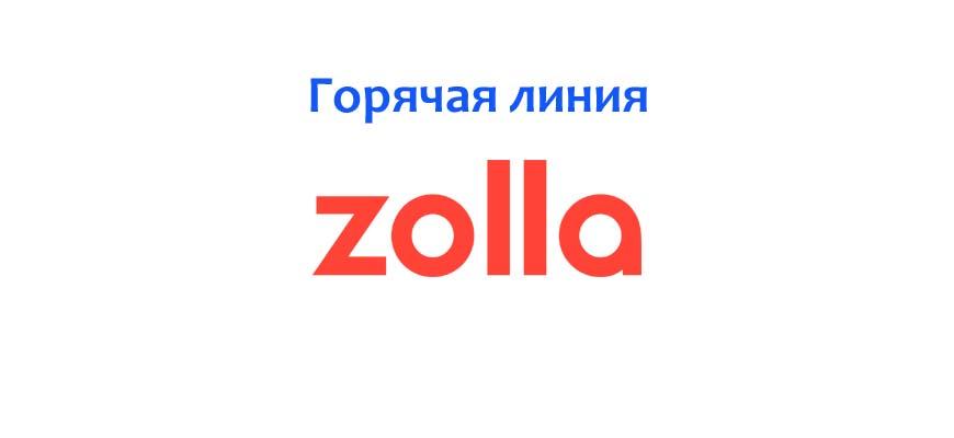 Горячая линия Zolla