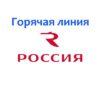 Горячая линия авиакомпании Россия