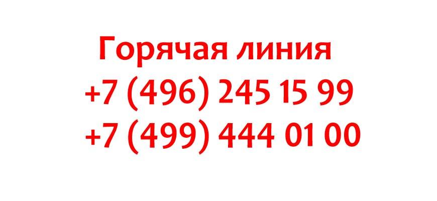 Контакты МосОблЕИРЦ