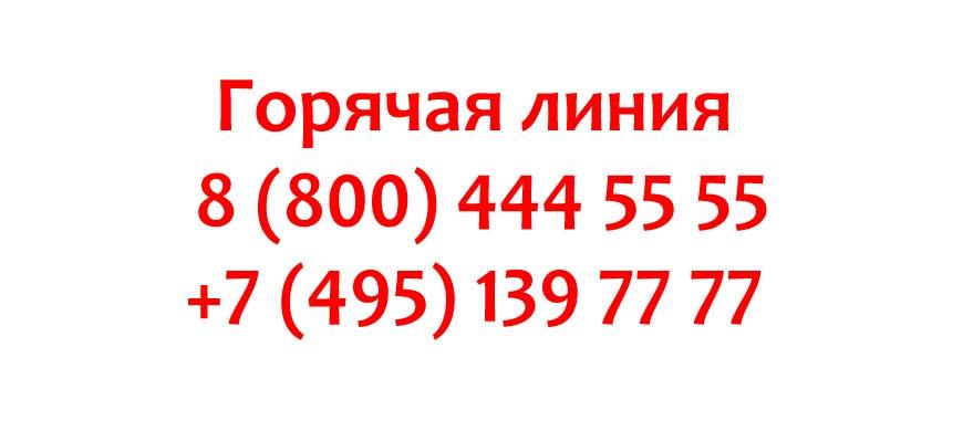 Контакты авиакомпании Россия