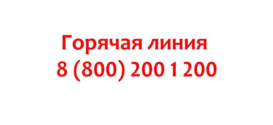 Контакты компании Чистая Линия