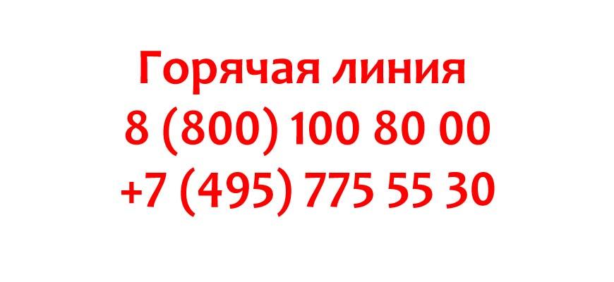 Контакты компании Деловые Линии