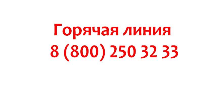 Контакты магазинов Лав Репаблик