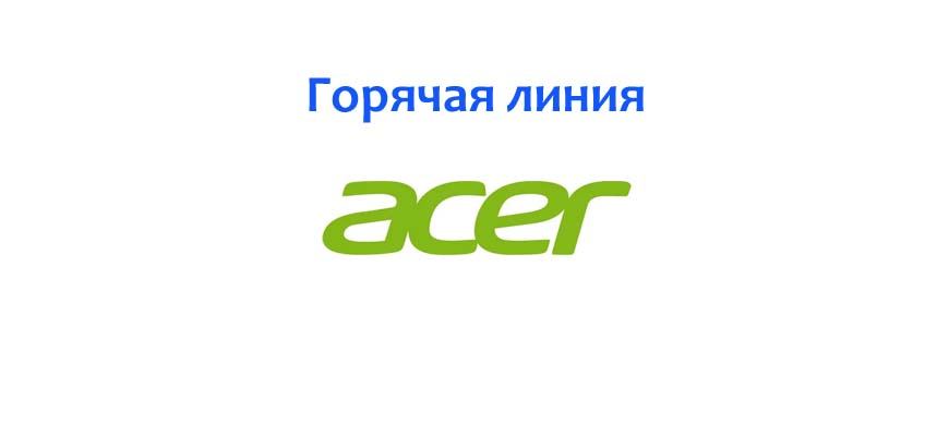 Горячая линия Acer