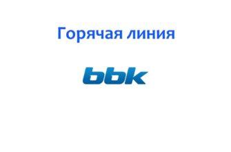 Горячая линия BBK