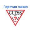 Горячая линия Guess