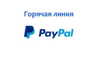 Горячая линия Paypal