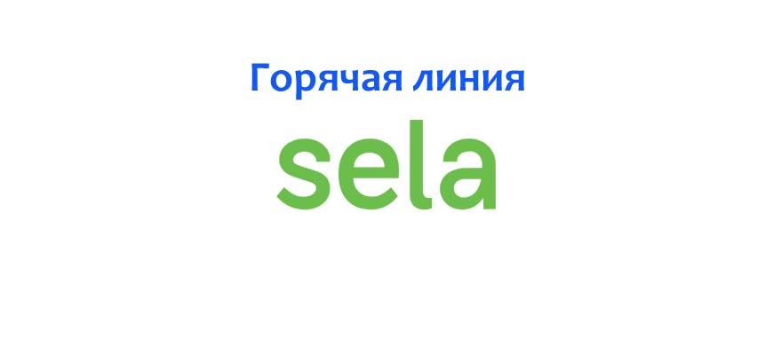 Горячая линия Sela