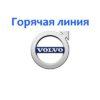 Горячая линия Volvo
