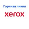 Горячая линия Xerox