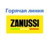 Горячая линия Zanussi