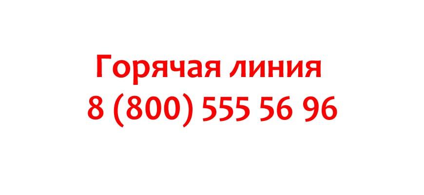 Контакты Интернет-магазина Твое