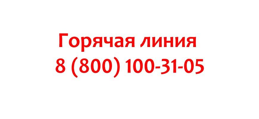 Контакты компании Кристалл