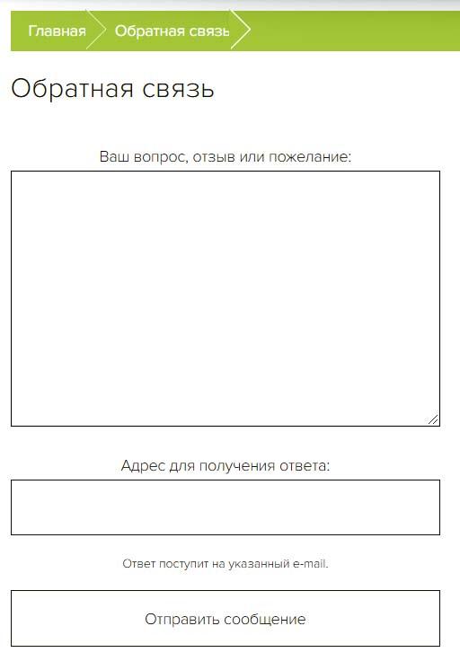 Форма обратной связи на сайте Интернет-магазина Sharp