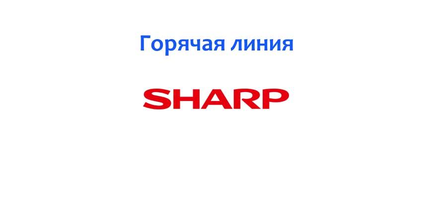 Горячая линия Sharp